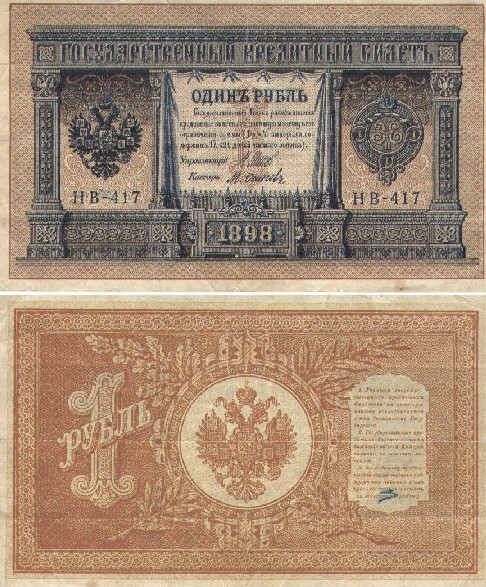 Великий рубль. Деньги Российской империи