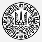 Первые украинские бумажные деньги