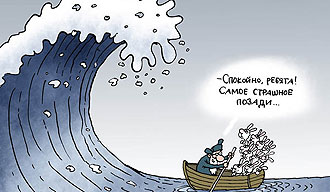 Вторая волна кризиса: ждите осенью (по материалам ЭП)