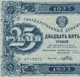Первые деньги Великого Союза