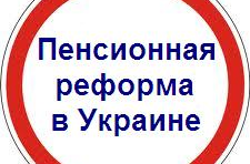 Украине не избежать пенсионной реформы