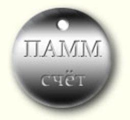 Что такое ПАММ-счет ?
