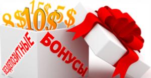 бездепозитный бонус форекс