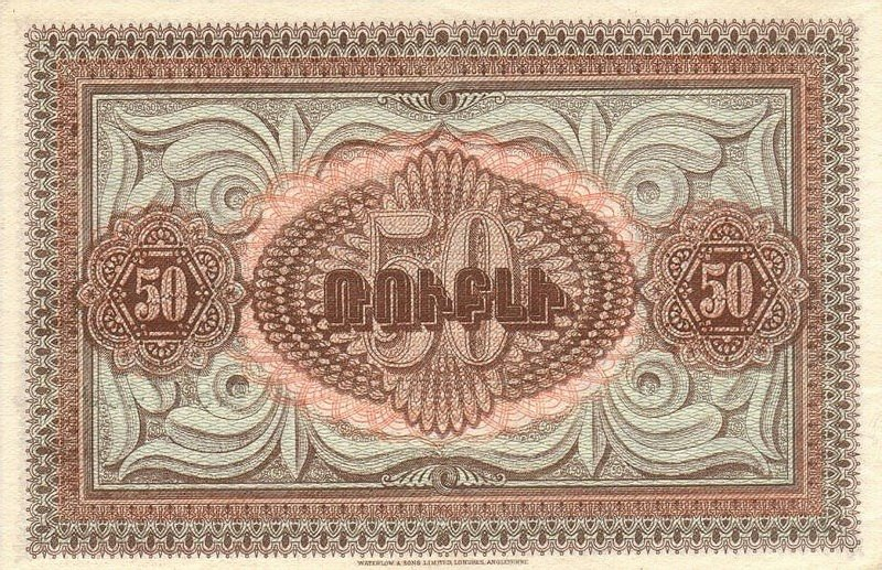 Армянский рубль. Деньги Первой Армянской Республики 1918-1920 гг