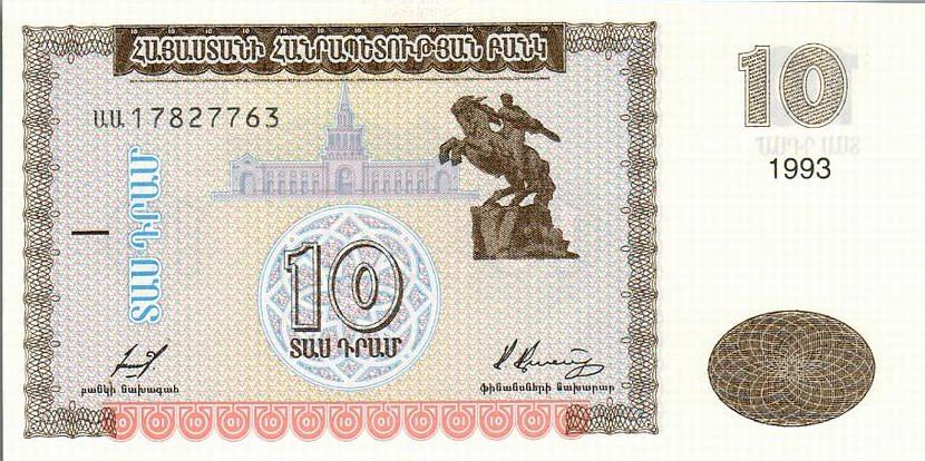 Армянский драм. Первые деньги независимой Армении
