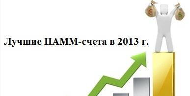 Лучшие ПАММ счета в 2013 году