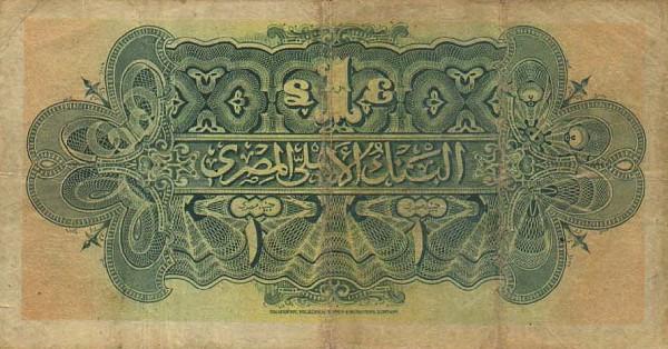 Первые деньги независимого Египта. Египетский фунт 1922 года