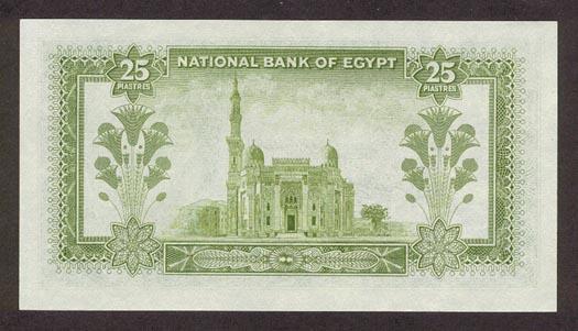 Деньги Объединенной Арабской республики. Египетский фунт 1958 года