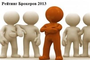 Правдивый рейтинг Форекс брокеров 2014-2015