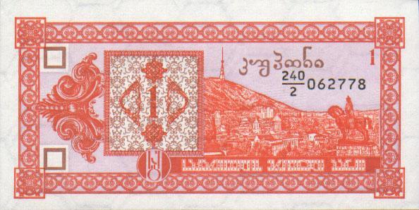 Грузинские купоны лари 1993-1995 гг.