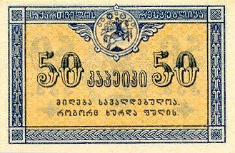 Грузинский рубль 1919-1922 гг.