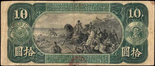 Японская иена. Первая бумажная иена
