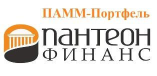 Инвестиции в Пантеон Финанс: ПАММ портфель