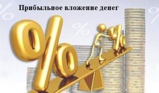 Наиболее выгодное и прибыльное вложение денег