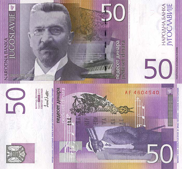 Югославский динар
