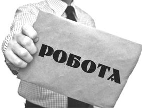 У кого в Украине самые большие шансы остаться безработным