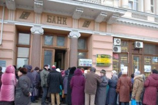 Проблемные банки в Украине: определение и основные признаки
