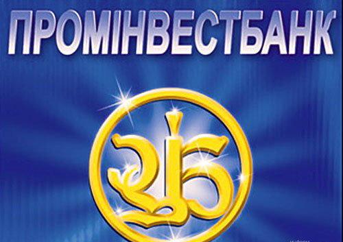 У одного из крупнейших банков Украины серьезные проблемы