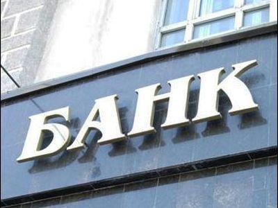 Самые устойчивые банки Украины
