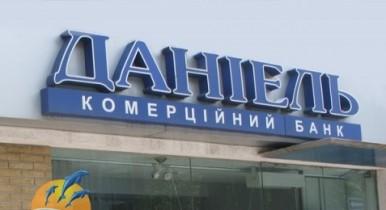 Еще один украинcкий банк перестал возвращать депозиты