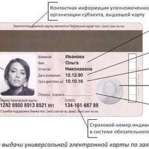 Электронные паспорта в Украине совсем скоро