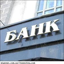 Банки Украины придумали новую форму «обмана» клиентов