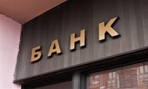 Уже известно, почему крупные европейские банки бегут из Украины