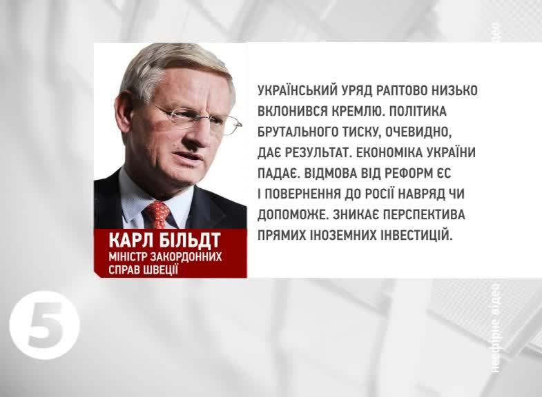 Глава МИД Швеции: Украина прогнулась перед Кремлем