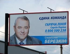 Экс-сотруднику СБУ дали 11 лет за попытку взорвать депутата-регионала