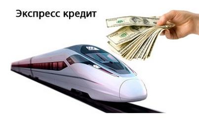 Срочный экспресс кредит наличными в Киеве