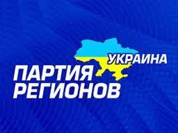 Регионалы уничтожили собственную фракцию во Львовском горсовете