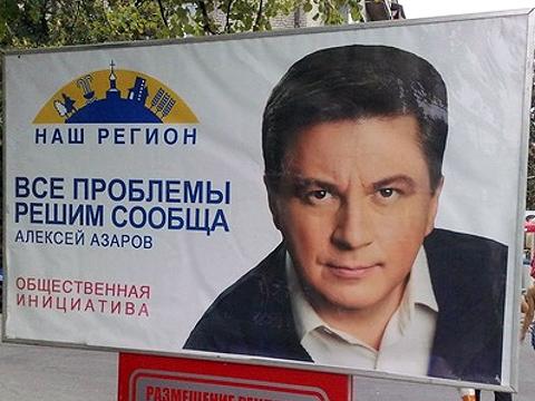По бизнесу Азарова-младшего нанесли удар