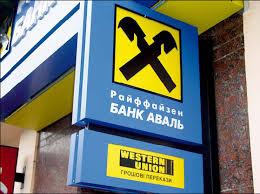 Фирташ и Ахметов положили глаз на один из крупнейших банков Украины