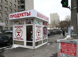 Крупнейшая сеть магазинов в Украине принадлежит… Лукашенко?