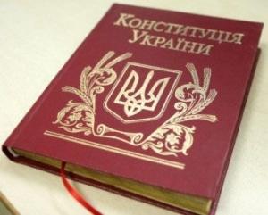 232 депутата выступили за возвращение Конституции 2004 года