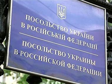 Российские националисты атаковали Посольство Украины в Москве