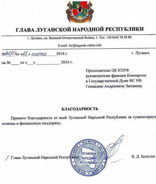 Боевики ЛНР поблагодарили КПРФ за финансовую помощь