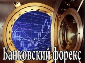 Форекс банки в Украине: 6-0 в пользу репутации, легальности и безопасности