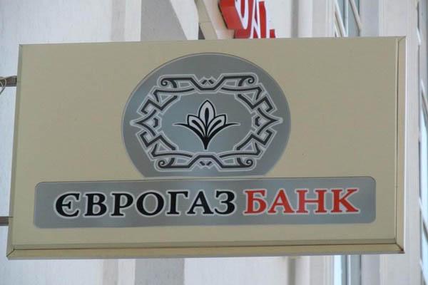 Начата ликвидация «Еврогазбанка»