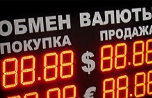 Российские валютчики скупают новые табло