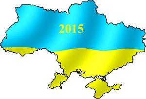 Экономика Украины 2015