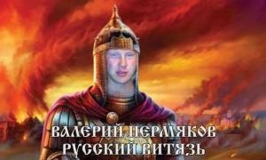 валерий пермяков герой