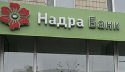 Банк «Надра» - банкрот