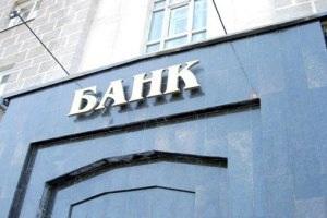 В Украине ликвидирован второй банк за апрель
