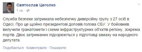 Фейсбук Цеголко
