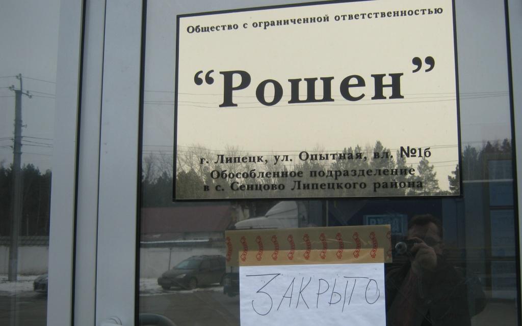 ОМОН и ФСБ заблокировали фабрику «Рошен» в Россиии.