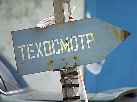 В Украину может вернуться техосмотр авто