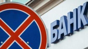 Из Крыма уходит еще один банк