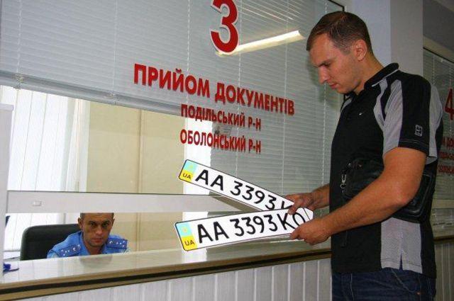В Украине упростили регистрацию машин в МРЭО