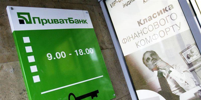 Кредиторы решили рассмотреть предложение «ПриватБанка» о реструктуризации